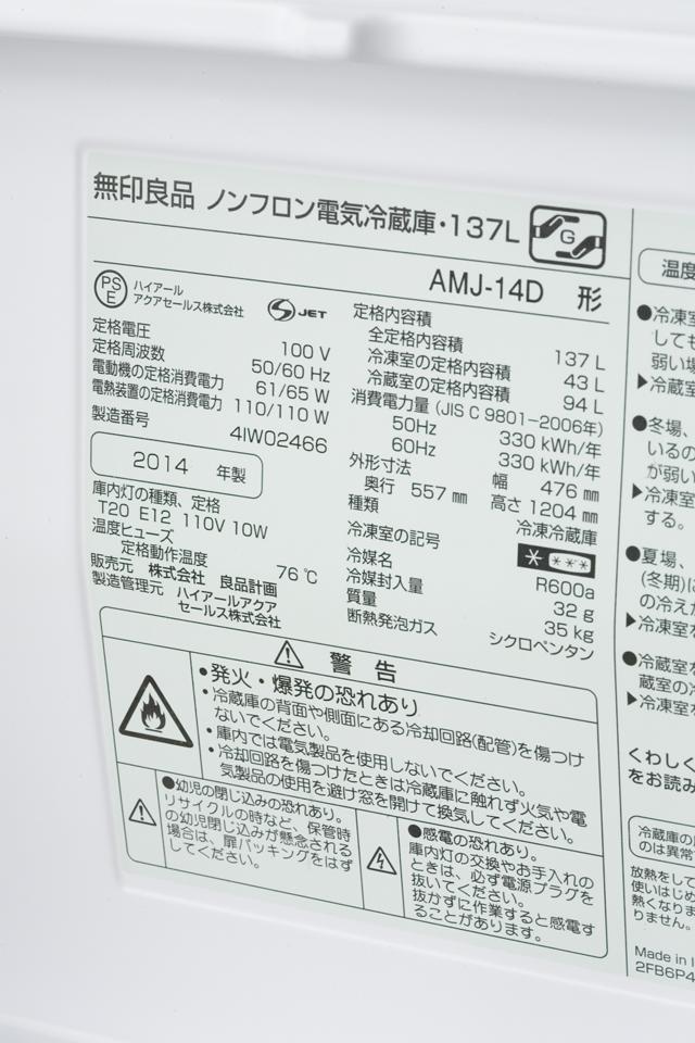 無印良品の電気冷蔵庫「AMJ-14D」-07