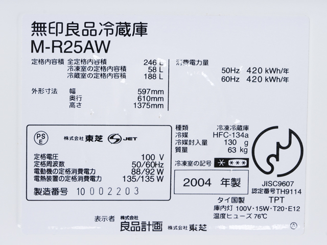 無印良品「電気冷蔵庫|M-R25AW」-08