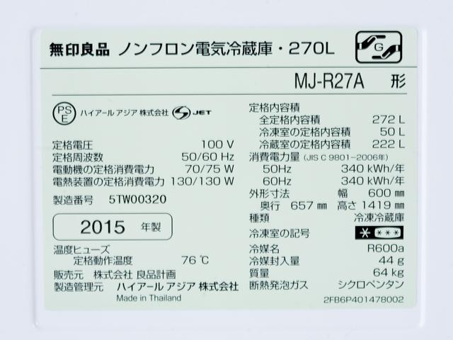 無印良品「ノンフロン電気冷蔵庫・270L|MJ-R27A」-08
