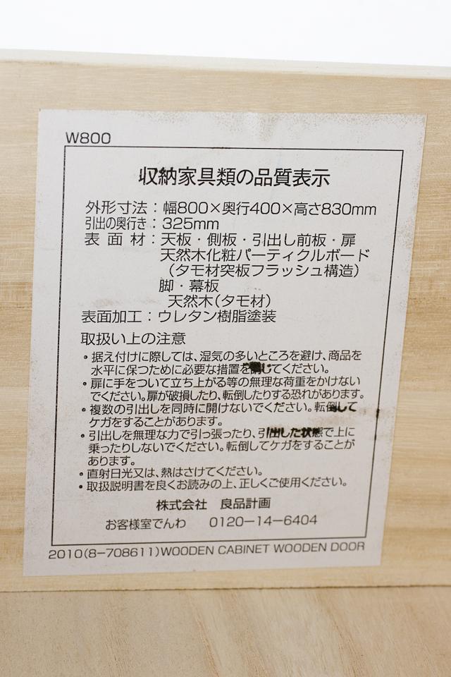 タモ材キャビネット・木製扉-12