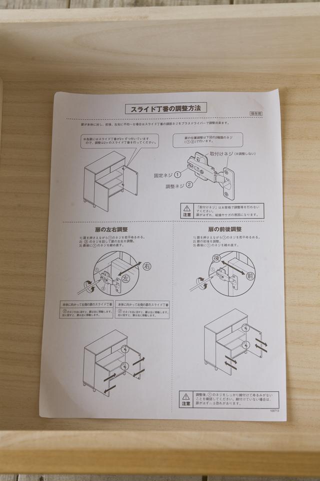 タモ材キャビネット・木製扉-13